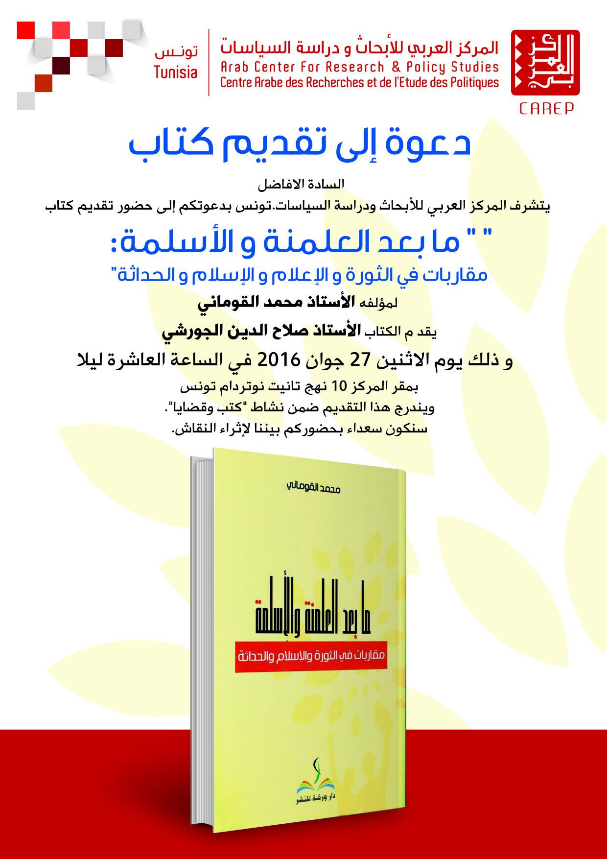 """تقديم كتاب """"ما بعد العلمنة والأسلمة"""" بالمركز العربي للأبحاث ودراسة السياسات- تونس."""