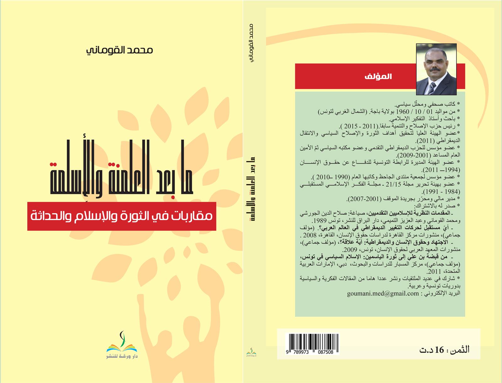 """كتاب """"ما بعد العلمنة والأسلمة.. مقاربات في الثورة والإسلام والحداثة"""""""