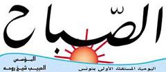 حوار جريدة الصباح: هناك تباينات داخل الحزب حول التمشي والخطاب والأولويات