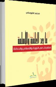 ما بعد العلمنة والأسلمة مقاربات في الثورة والإسلام والحداثة
