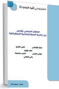 الإصلاح السياسي بتونس  بين جاذبية التسلّط وجاذبية الدّيمقراطية