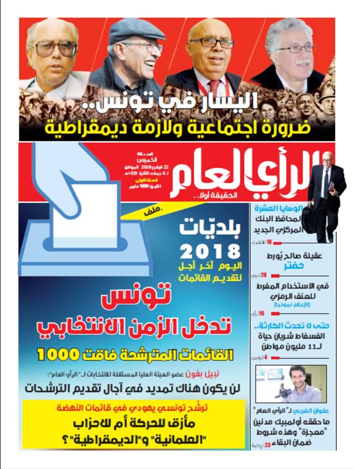 اليسار في تونس.. ضرورة اجتماعية ولازمة ديمقراطية
