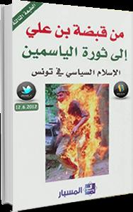 من قبضة بن علي إلى ثورة الياسمين