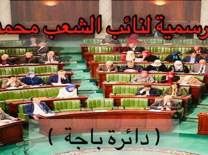 """مداخلة النائب محمد القوماني في جلسة 3 جوان 2020: لا ئحة الدستوري الحر """"خلع لباب مفتوح"""" وفاقدة للمصداقية."""