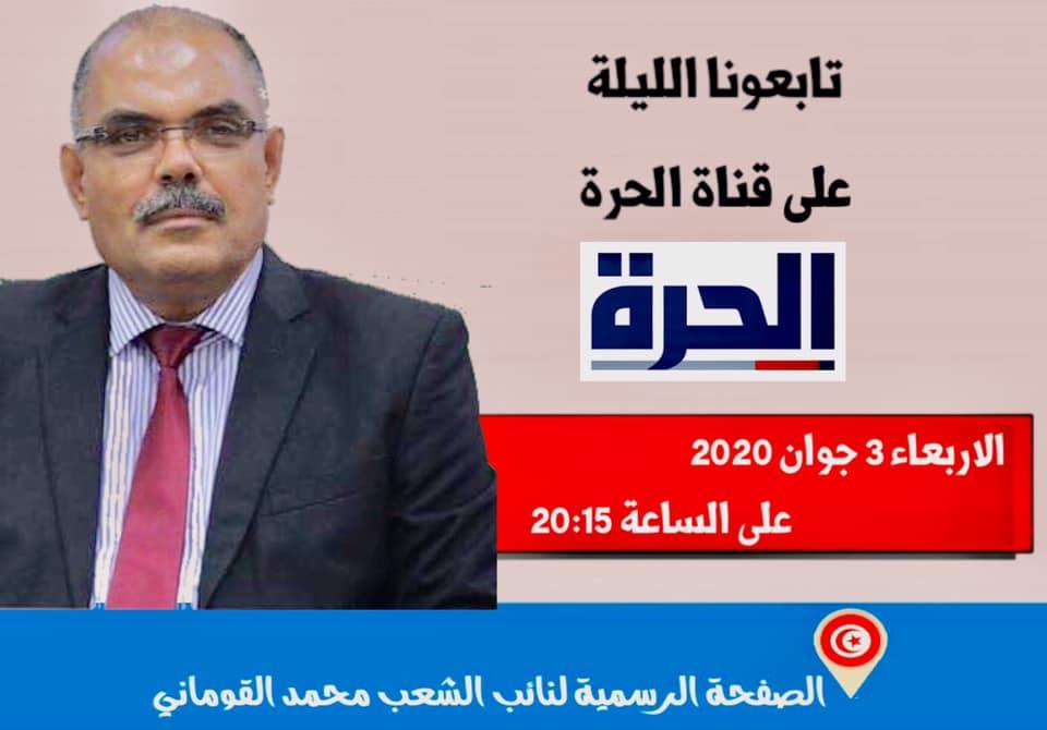 النائب محمد القوماني لقناة الحرة: عبير موسي وكتلتها أحد أضلع المحور المعادي للديقراطية في تونس.