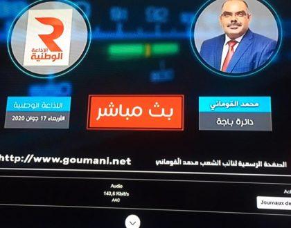 """النائب_محمد_القوماني ضيف برنامج """"البلاد اليوم"""" بالإذاعة الوطنية  الأربعاء 17 جوان 2020."""