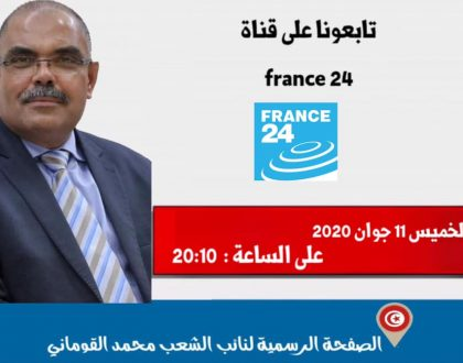 """النائب محمد القوماني في برنامج """"وجها لوجهه"""" مع النائب زهير المغزاوي على قناة فرنسا24."""