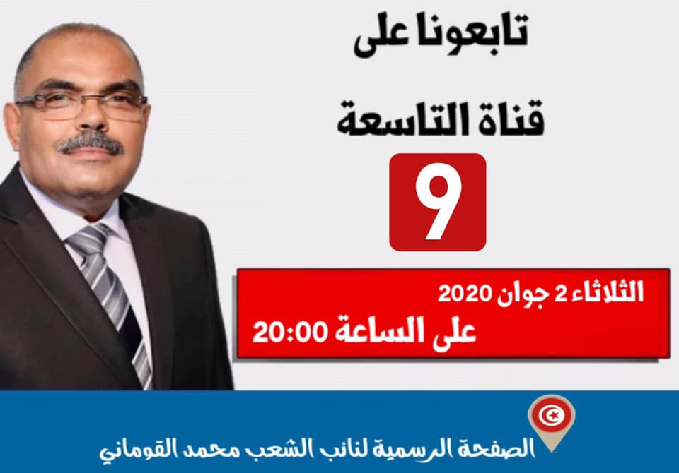 النائب محمد القوماني  أحد ضيوف بلاتو قناة التاسعة للحوار حول مستجدات الساحة البرلمانية والسياسية .